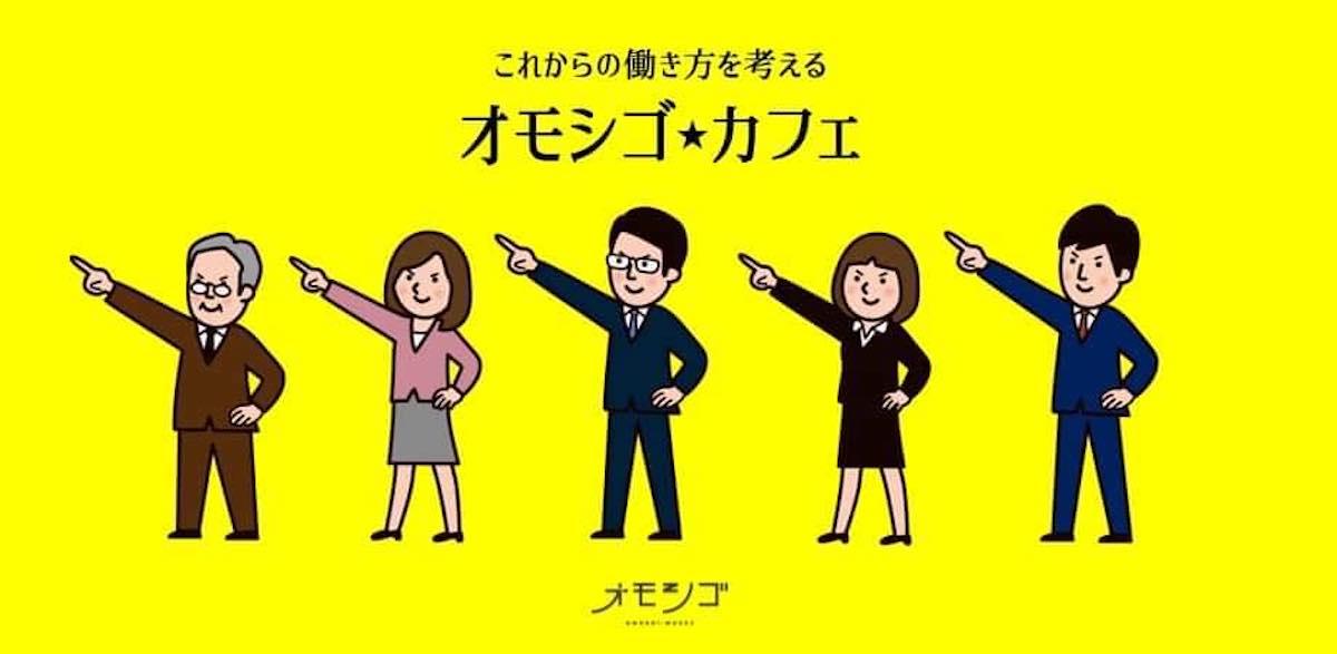 オモシゴ★カフェ開催中